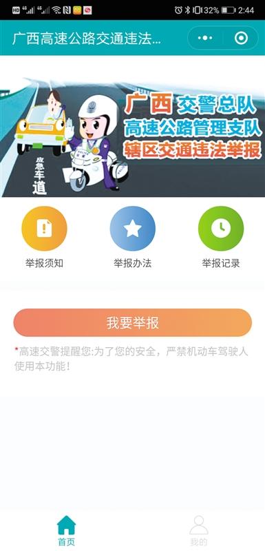 广西启用高速交通违法举报平台 市民可用微信举报