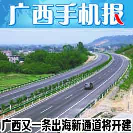 广西手机报8月14日上午版
