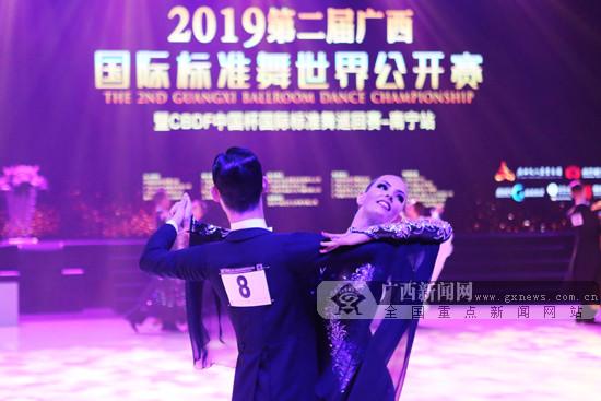 20多國選手競逐第二屆廣西國標舞世界公開賽(圖)
