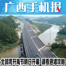 广西手机报8月15日上午版