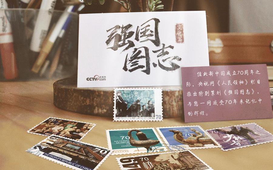 强国图志――文化兴国运兴 文化强民族强