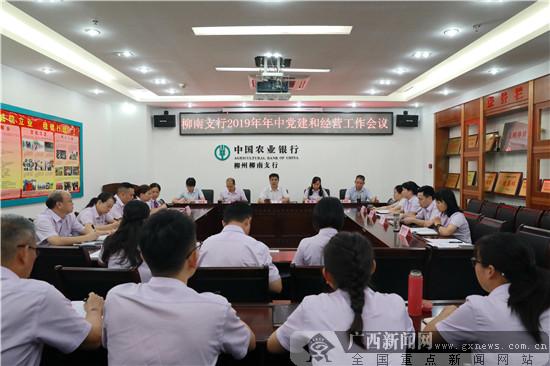 农行柳州柳南支行召开年中党建和经营工作会