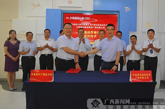 广西移动与交通银行广西区分行签署战略合作协议