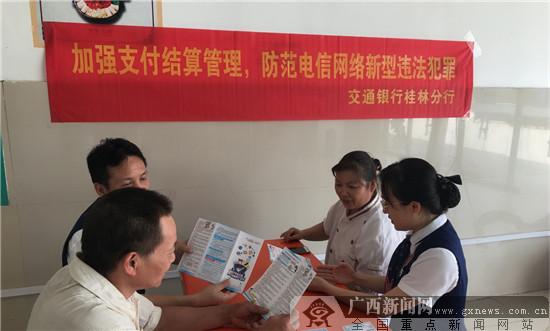 交通银行桂林分行开展金融知识宣传活动