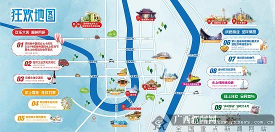 2019柳州國際水上狂歡節9月30日開啟 項目搶先看!