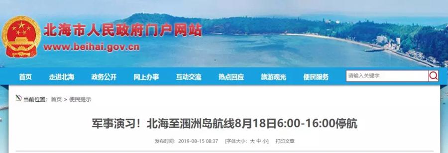 军事演习!北海至涠洲岛航线18日6:00-16:00停航