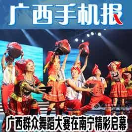 广西手机报8月19日下午版