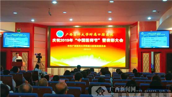 广西医科大学附属口腔医院举行医师节表彰大会
