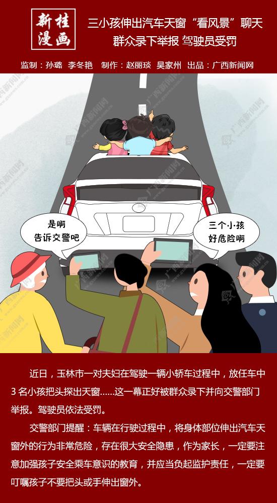 """【新桂漫画】三小孩伸出汽车天窗""""看风景""""聊天 群众录下举报 驾驶员受罚"""