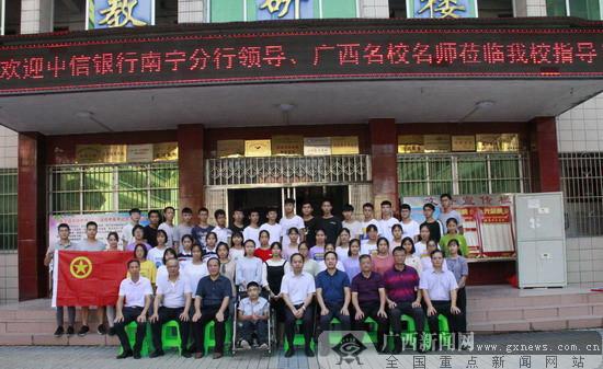 中信银行南宁分行成功举办高中自强班夏令营活动