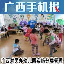 广西足机报8月22日上午版