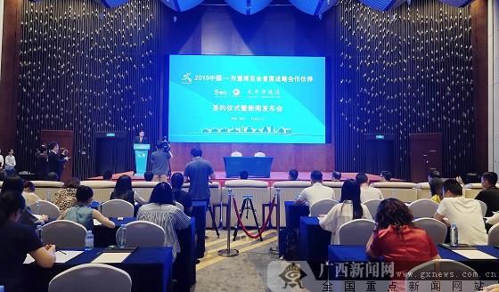 本屆東博會確定太平洋建設集團為首席戰略合作伙伴