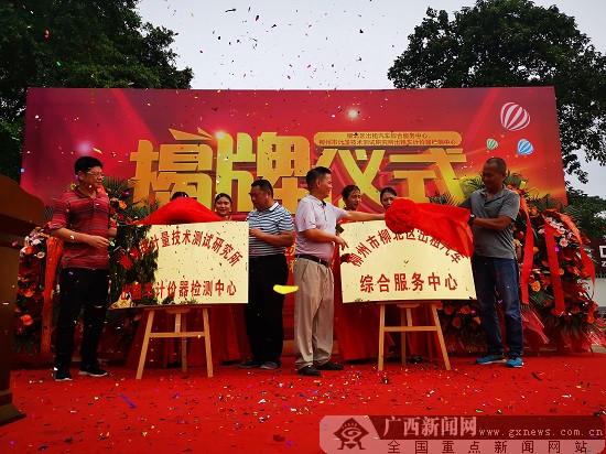 柳北區率先成立廣西首個出租汽車綜合服務中心