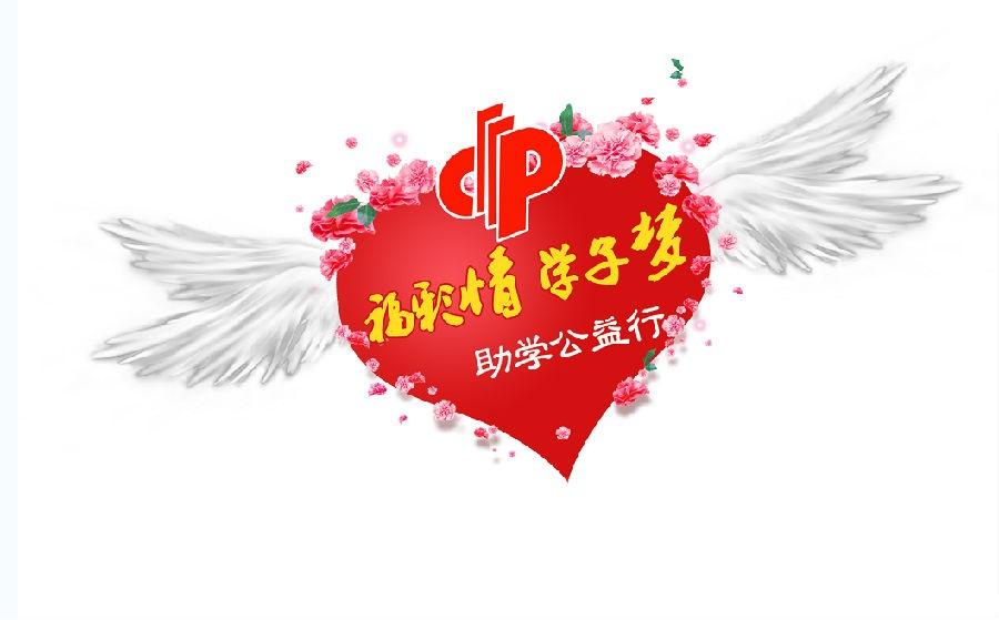 """第七季""""福彩情·学子梦""""高三学生助学活动报名啦!"""