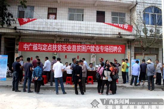 花坪镇联合中广核集团为贫困户就业谋出路