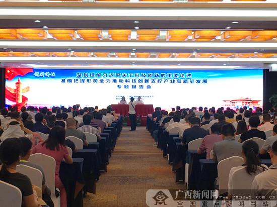 癹n����ke_聚焦科技创新新论述 创新讲坛在南宁举行
