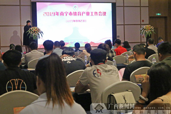 南寧市召開2019年體育產業會議 總結成績部署工作