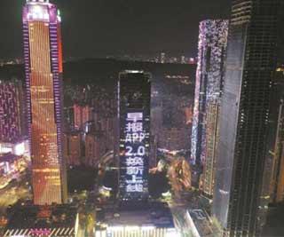 广西手机报8月24日上午版