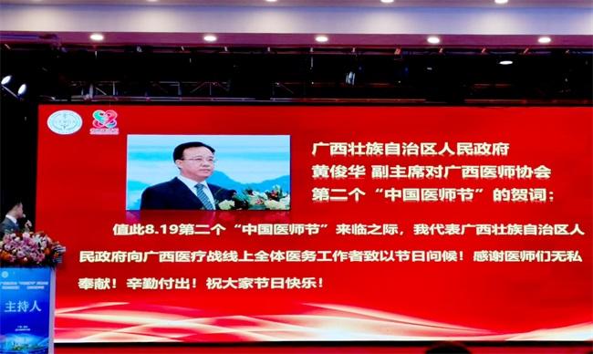 金华开发区举办首个中国医师节庆祝及表彰大会?