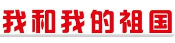 """【我和我的祖国】祖孙三代接力见证""""中国速度"""""""