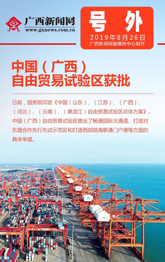 重磅!中国(广西)自由贸易试验区四至范围公布