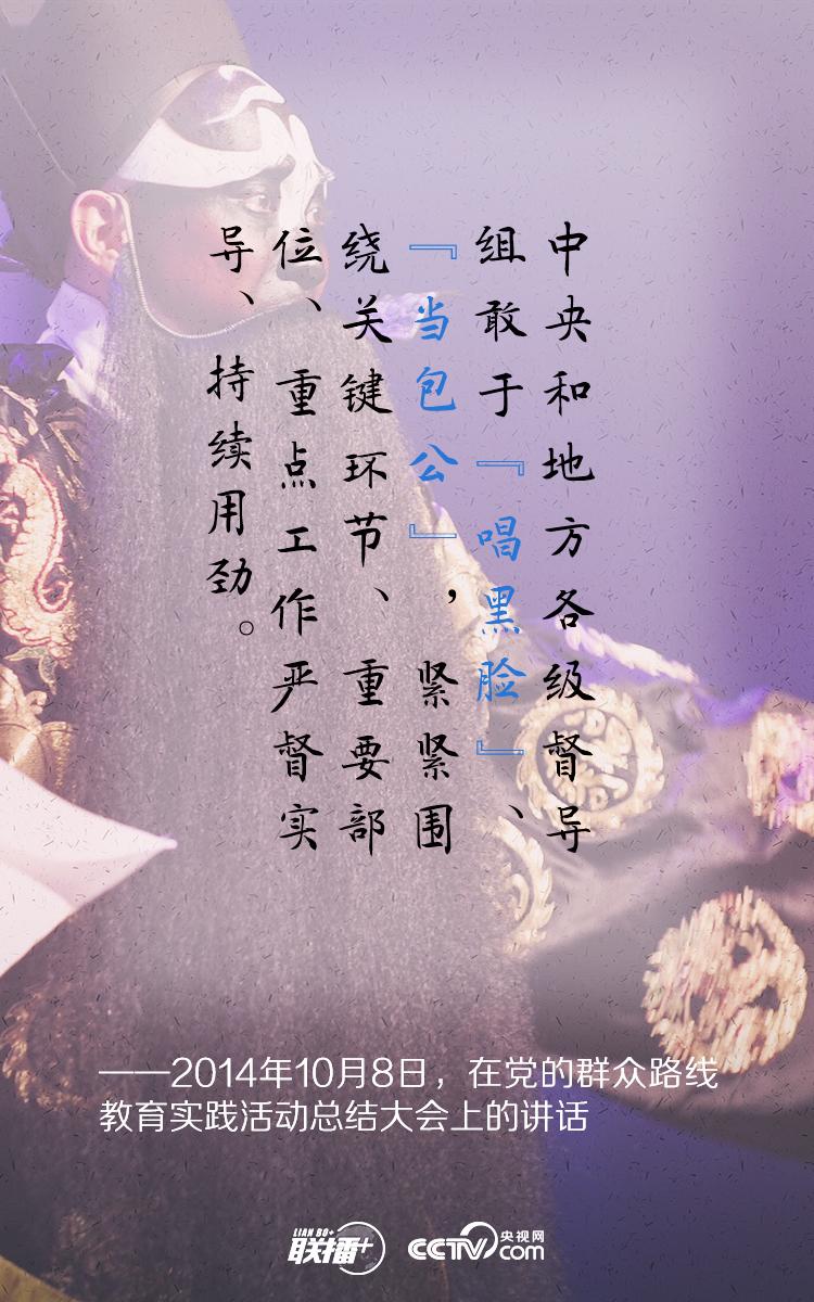 联播+|@党员干部 习近平说到此事妙喻连珠 快来学习!