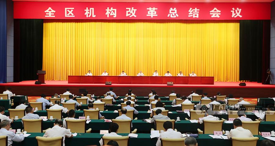 全区机构改革总结会议召开 鹿心社出席会议并讲话