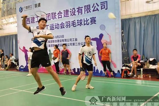 联建公司举行第七届职工运动会羽毛球比赛