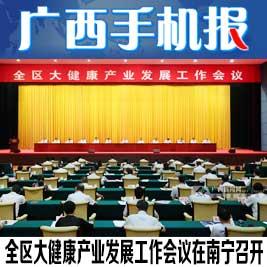 广西手机报8月27日上午版