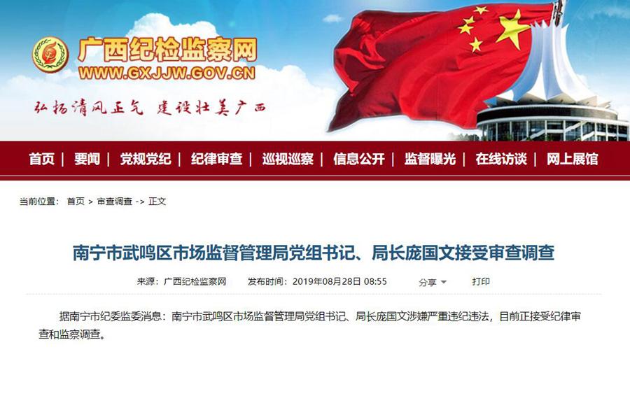 南宁市武鸣区市场监督管理局党组书记、局长庞国文接受审查调查