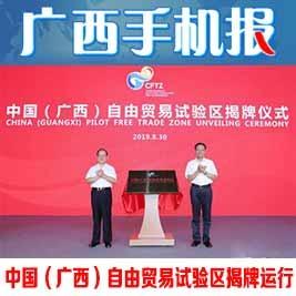 广西手机报8月30日上午版