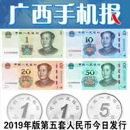 广西手机报8月30日下午版