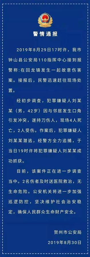 4死2伤! 贺州钟山发生一起故意伤害案 凶手被抓获