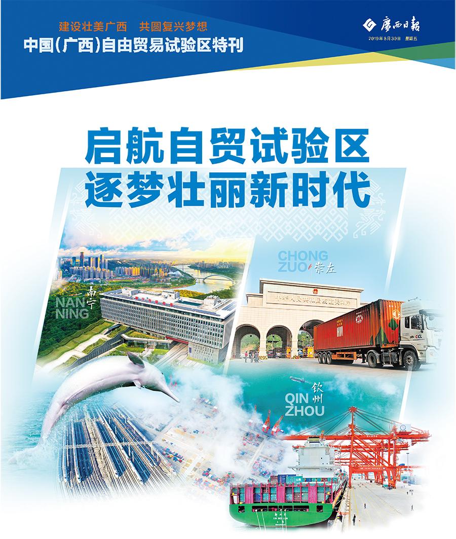 中国(广西)自由贸易试验区特刊:启航自贸试验区 逐梦壮丽新时代