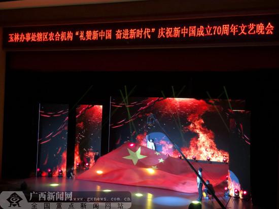 银河网站农信社玉林办事处举行庆祝新中国成立70周年晚会