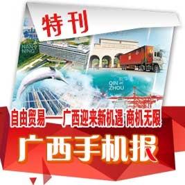 广西手机报8月31日下战书版
