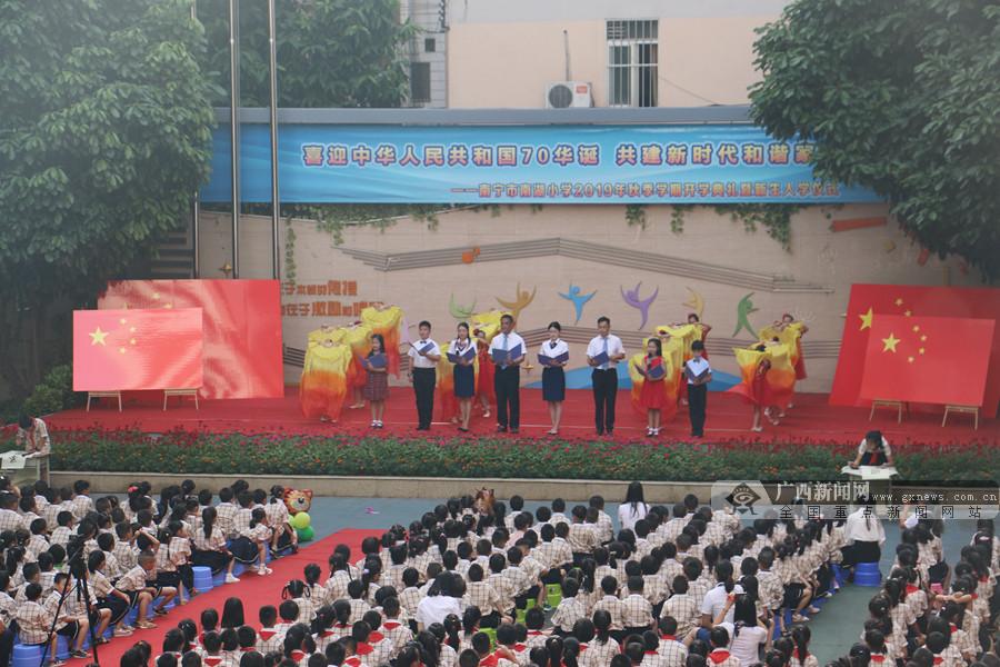 南宁市南湖小学举行2019年秋季学期开学典礼