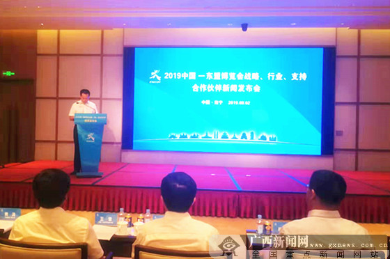 10家企业成为第16届中国-东盟博览会战略合作伙伴