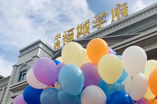 中鼎·福城学府营销中心开放盛典开启
