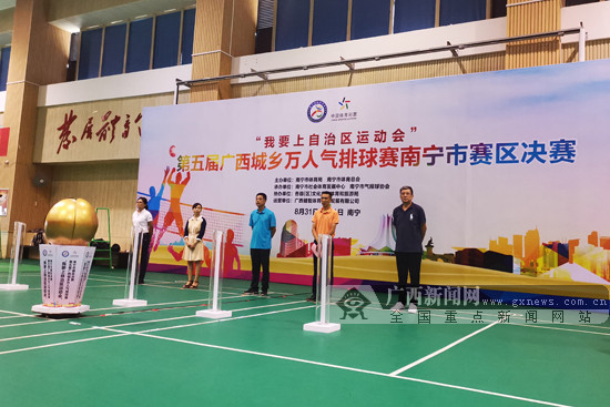 第五届广西城乡万人气排球赛南宁赛区决赛收官
