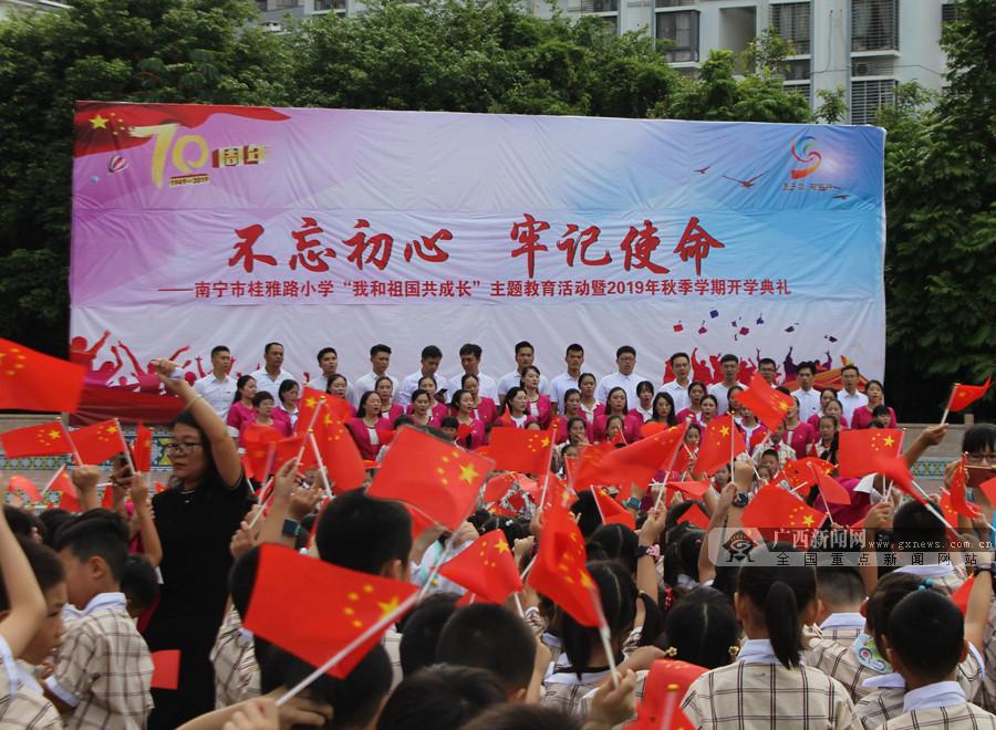 南宁市桂雅路小学举行2019秋季新学期开学典礼