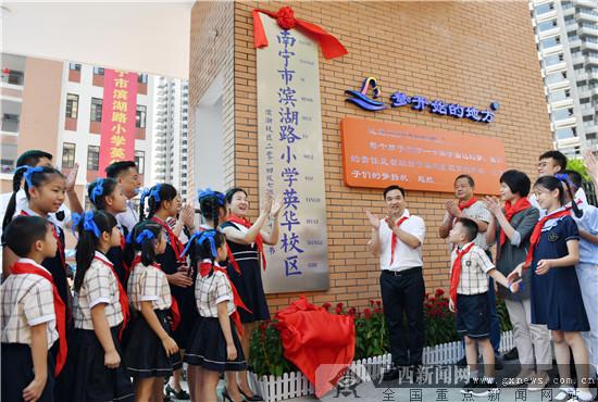 濱湖路小學英華校區舉行落成儀式暨秋季學期開學典禮