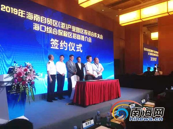 """北京韋德國際海口綜合保稅區打好""""開放牌"""" 推介會現場簽約5個項目"""