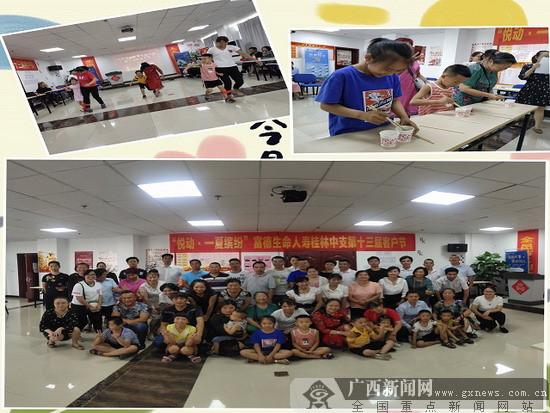 富德生命人寿桂林中心支公司举办家庭亲子游园活动