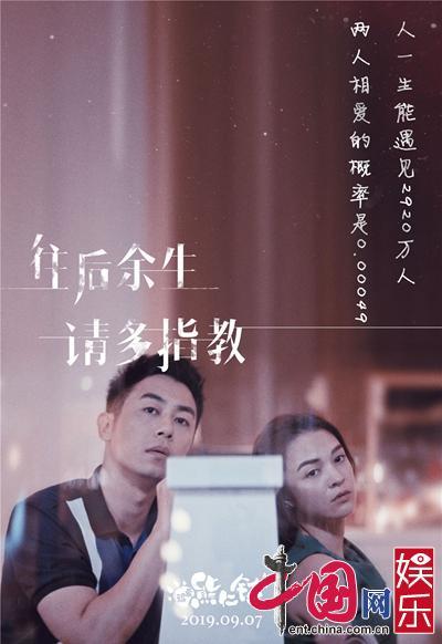 电影《逗爱熊仁镇》发布MV《往后余生》
