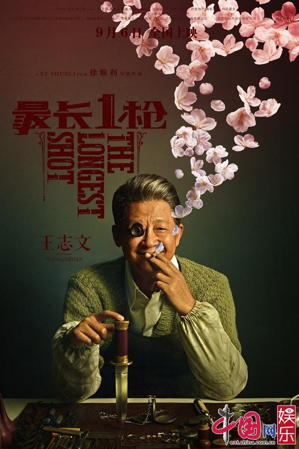 """《最长一枪》全新角色海报勾勒上海""""众生相"""""""