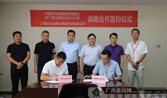 广西联通与广西北斗签署战略合作协议