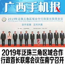 广西手机报9月7日上午版