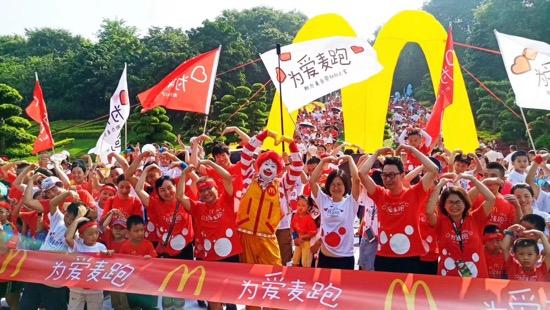 """南宁500家庭参加""""为爱麦跑""""助力""""麦当劳叔叔之家"""""""