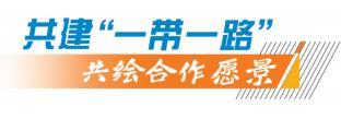 第16届东博会亮点纷呈:共绘新愿景 共赢新精彩